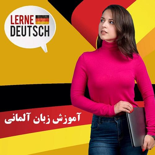 کلاس آنلاین زبان آلمانی (مدرس:محدثه شاکری)