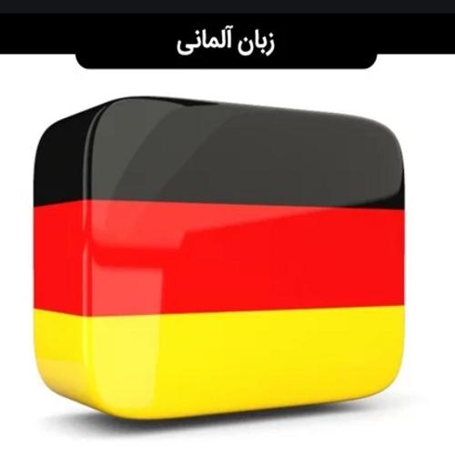 کلاس آنلاین زبان آلمانی(مدرس:جناب آقای بهرامی )